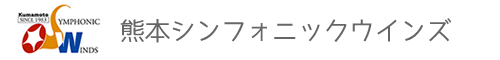 熊本シンフォニックウインズ